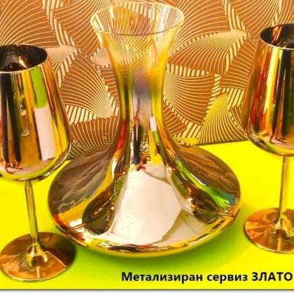 Сервиз от метализирано стъкло Злато.